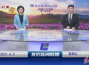 2021年4月2日龙岩新闻联播
