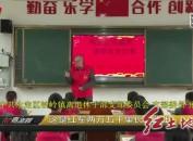 红土桑榆·打造岐岭红色名片