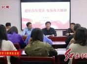 党史学习教育市委宣讲团到上杭宣讲