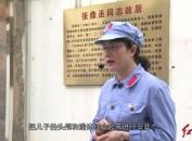 龙岩党史学习教育进行时•系列视频7 一段残墙 一座丰碑