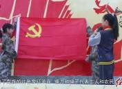 """培树党史少年宣讲员 让""""红色基因""""薪火相传"""