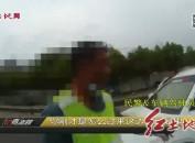 新罗交警:及时发现处置醉驾驾驶员及车辆