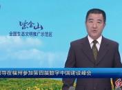 市领导在福州参加第四届数字中国建设峰会