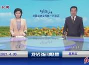 2021年4月30日龙岩新闻联播