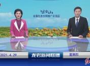 2021年4月29日龙岩新闻联播