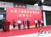 民盟干部教育培训基地在古田干部学院揭牌
