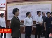 连城:学习党史悟初心高举旗帜担使命