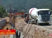 龙岩城区至高新园区城际快速通道三期工程项目建设有序推进