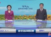 2021年5月01日龙岩新闻联播