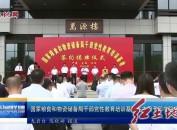 国家粮食和物资储备局干部党性教育培训基地在古田干部学院揭牌