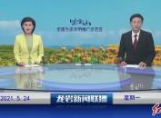 2021年5月24日龙岩新闻联播