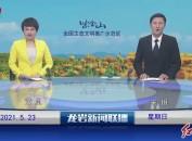 2021年5月23日龙岩新闻联播