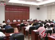 龙岩市诚信促进会第四届第一次会员大会召开