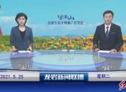 2021年5月25日龙岩新闻联播