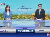 2021年5月03日龙岩新闻联播