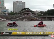 龙岩:水域救援演练锤炼水上尖兵