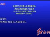 龙岩市人民代表大会常务委员会 决定任命政府组成人员名单(公告)