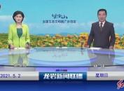 2021年5月02日龙岩新闻联播