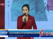 龍巖市理想信念和黨性教育微黨課競賽市直機關選拔賽舉行