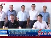 """中国联通龙岩市分公司与龙合智能举行""""5G+工业互联网""""融合应用数字化项目签约仪式"""