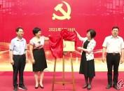 中共龙岩市工商联直属商会综合委员会揭牌成立