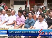 永定区举行第二届古龙生态杨梅采摘节