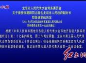 龙岩市人民代表大会常务委员会关于接受张朝阳同志辞去龙岩市人民政府副市长职务请求的决定(公告)