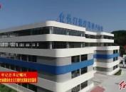 长汀:聚焦医疗器械产业助推高质量发展