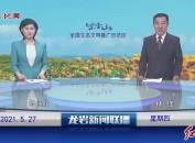 2021年5月27日龙岩新闻联播