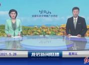 2021年5月28日龙岩新闻联播