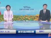 2021年5月26日 龙岩新闻联播
