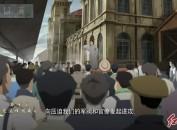 血与火:新中国是这样炼成的|第4集《京汉风云》