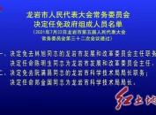 龙岩市人民代表大会常务委员会决定任免政府组成人员名单