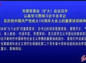 市委常委会(扩大)会议召开 认真学习贯彻习近平总书记在庆祝中国共产党成立100周年大会上的重要讲话精神