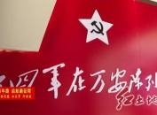 新罗万安:党史学习教育再添新阵地 牢记使命谱新篇
