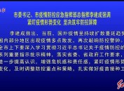 市委书记、市疫情防控应急指挥部总指挥李建成强调 紧盯疫情形势变化 坚决筑牢防控屏障
