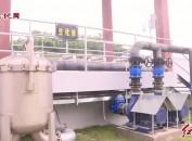 漳平市新材料产业园污水处理厂项目(一期)建成投入试运行
