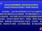 省政法队伍教育整顿第八指导组向我市反馈意见 刘尚逊主持反馈会并反馈意见 李建成作表态发言