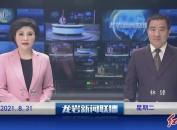 2021年8月31日龙岩新闻联播