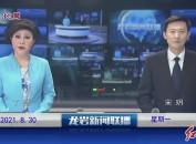 2021年8月30日龙岩新闻联播