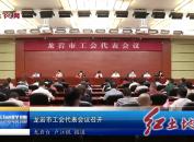 龙岩市工会代表会议召开