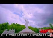 龙岩党史学习教育进行时•系列视频67 龙岩市党史学习教育参观学习——毛主席纪念园