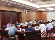 全市8月份重大投资项目月度协调暨经济运行分析会议召开