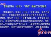 """市委召开村(社区)""""两委""""换届工作专题会"""