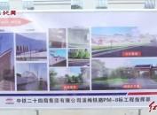 确保浦梅铁路如期建成通车