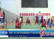连城:第三届气排球邀请赛举行 展现全民健身运动良好风貌