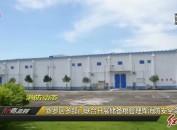 新罗区多部门联合开展储备粮管理库消防安全隐患排查