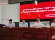 长汀职专举行庆祝第37个教师节表彰会