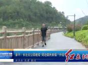 """漳平:长北坑公园建成周边居民幸福""""升级"""""""