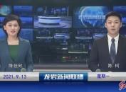 2021年9月13日龙岩新闻联播